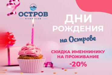 Пропозиція «До дня народження!»