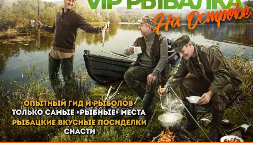 Vip рыбалка