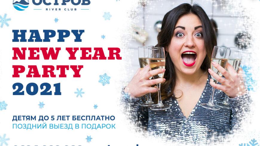 Новогодняя вечеринка 2021
