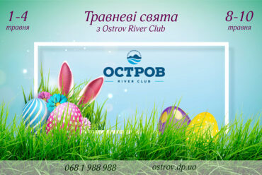 ТРАВНЕВІ з Ostrov River club!