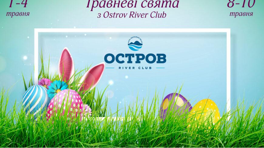 ТРАВНЕВІ з Ostrov River club!