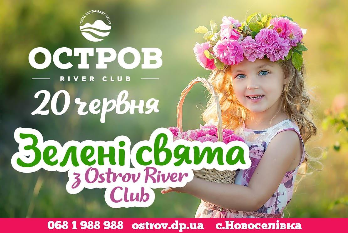 Зелені свята з Ostrov River club!