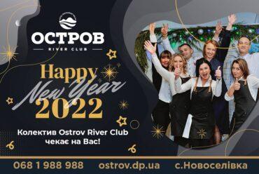 НОВОРІЧНА  вечірка  на ОСТРОВІ!